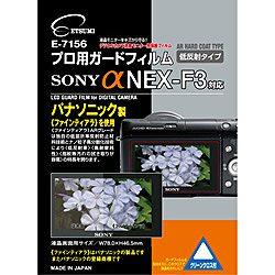 エツミ液晶保護フィルム(ソニー α NEX-F3専用)E-7156 [E7156]