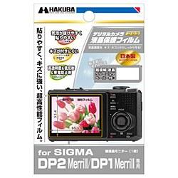 2月4日9時59分まで【ポイント5倍】!ハクバ液晶保護フィルム(シグマ DP2 Merrill専用)DGF-GDP...
