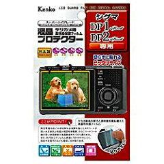 ケンコー液晶保護フィルム(シグマ DP1 Merrill/DP2 Merrill専用)KLP-SIDP1ME [KLPSIDP1ME]