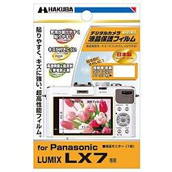 ハクバ液晶保護フィルム(パナソニック LUMIX LX7専用)DGF-PLX7 [DGFPLX7]