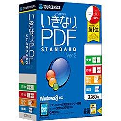 【送料無料】ソースネクスト〔Win版〕 いきなりPDF/STANDARD Edition Ver.2