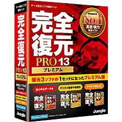 【送料無料】ジャングル〔Win版〕 完全復元 PRO 13 Premium