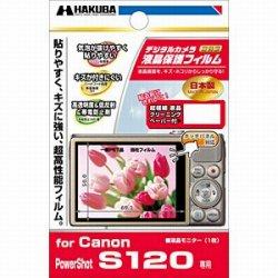 ハクバ液晶保護フィルム(キヤノン PowerShot S120専用) DGF-CAS120 [DGFCAS120]