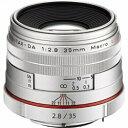 【送料無料】ペンタックスHD PENTAX-DA 35mm F2.8 Macro Limited(シルバー) [HDPENTAXDA35mmF...