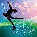 コロムビアミュージック(クラシック)/氷上のクラシック〜CLASSICAL MUSIC ON ICE 【音楽CD】 ...