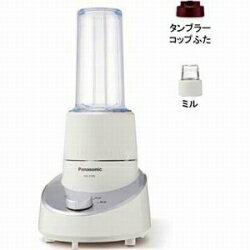 【送料無料】パナソニックファイバーミキサー (400ml) MX-X100-S シルバー [MXX100S]