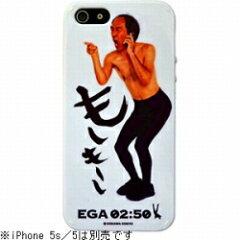 ラナiPhone 5s/5用 カスタムカバー Slim Grip 「江頭2:50」(もしもーし) [CCSGIP5SEGA250MM]