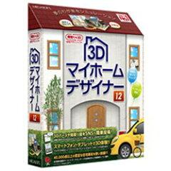 【あす楽対象】【送料無料】メガソフト〔Win版〕 3Dマイホームデザイナー 12