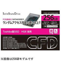 【送料無料】CFD2.5インチSATA接続SSD SSD S6TNHG6Qシリーズ CSSD-S6T128NHG6Q(128GB) [CSS...