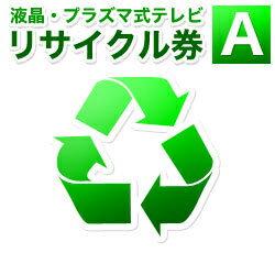 組み合わせ リサイクル キャンセル