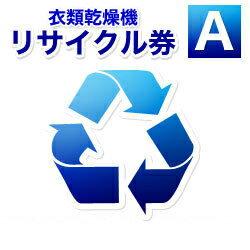 ビックカメラ 衣類乾燥機リサイクル A (本体同時購入時、処分する衣類乾燥機のリサイクルをご希望のお客様用)