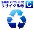 【送料無料】 Bic組み合わせ 冷蔵庫・フリーザー(170リットル以下)リサイクル券 C ※本体購入時冷蔵庫リサイクルを希望される場合