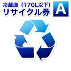 【送料無料】 ビックカメラ 冷蔵庫・フリーザー(170リットル以下)リサイクル券 A (収集運搬料を含む 本体同時購入時、処分する冷蔵庫・フリーザーのリサイクルをご希望のお客様用)