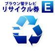 Bic組み合わせ ブラウン管テレビリサイクル+収集運搬料E(テレビ同時購入時以外はキャンセルさせていただきます)