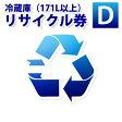 【送料無料】 Bic組み合わせ 冷蔵庫・フリーザー(171リットル以上)リサイクル券 D ※本体購入時冷蔵庫リサイクルを希望される場合