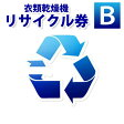 Bic組み合わせ 衣類乾燥機リサイクル B (本体同時購入時、処分する衣類乾燥機のリサイクルをご希望のお客様用)