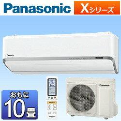 【送料無料】パナソニックエアコン 「Xシリーズ」 CS-285CXR-W (冷房時 おもに10畳)【フィル...