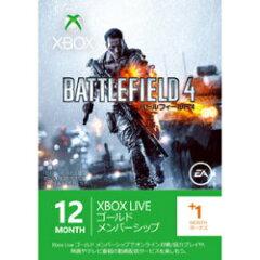 【送料無料】マイクロソフトXbox LIVE 12ヶ月+1ヶ月ゴールド メンバーシップ Battlefield 4 エ...