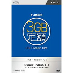 BMOBILE(ビーモバイル)【b-mobile】 3GB定額 SIM (ナノSIM・プリペイド型) BM-FRML-3GBN [BMFRML3GBN]