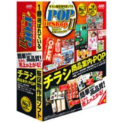 【送料無料】 ジャストシステム 〔Win版〕 ラベルマイティ POP in Shop11
