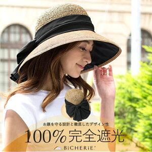 2020新作◆100%完全遮光 国産 美シェリ つば広 帽子 ペーパーハット