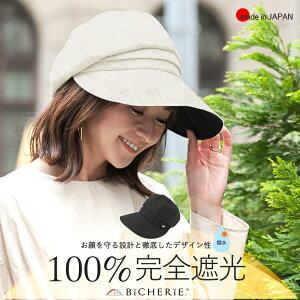 100%完全遮光 国産 美シェリ つば広 キャスケット 帽子 麻混 全2色