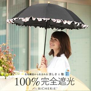 100%完全遮光 晴雨兼用 折りたたみ日傘 2段タイプ 50cm フリル