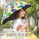 100%完全遮光 日傘 晴雨兼用 Sサイズ 50cm アーチ カ...