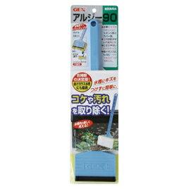コケ取りクリーナー アルジー90【飼育・園芸用品/水槽用品】