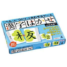 漢字はかせ【プレゼント・記念品/知育玩具】