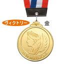 メダル 「ヴィクトリー」 金 あす楽対象[メール便:20](