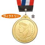 メダル 「ヴィクトリー」 金 あす楽対象[メール便:20](記念品・その他 体育祭 運動会 記念品 1等賞)