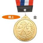 メダル 「陸上」 金 あす楽対象[メール便:20](記念品・その他 体育祭 運動会 記念品 1等賞)