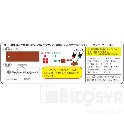 混色カード[メール便:30](絵具 新学期画材セット 色彩の学習)