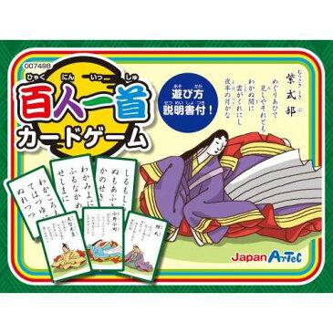 百人一首カードゲーム[メール便不可](工作キット 凧・伝承玩具 伝統玩具 昔の遊び お正月 和正月)