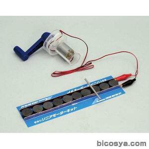 物理>電磁誘導・発電>手作りリニアモーターキット 008610手作りリニアモーターキット【10P20S...