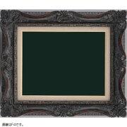 油額縁7705F8(455x380mm)根来ガラス仕様【送料無料】【油絵画/キャンバス/個展/アンティーク/額装】