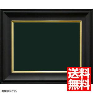 油額縁 3483 F8(455x380mm) ブラック アクリル【送料無料】【油絵画/キャンバス/個展/アンティーク風/額装】