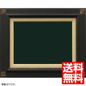 油額縁 7722 F8(455x380mm) 鉄黒 ガラス仕様【送料無料】【油絵画/キャンバス/個展/アンティーク風/額装】