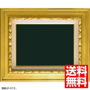 油額縁 7811 F6(410x318mm) ゴールド ガラス仕様【送料無料】【油絵画/キャンバス/個展/アンティーク風/額装】