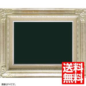 油額縁 8904 F10(530x455mm) シルバー ガラス仕様【送料無料】【油絵画/キャンバス/個展/アンティーク風/額装】
