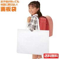 【送料無料】画板袋不織布製【画板用手提げバッグ/スケッチ用具/図画工作/写生大会】