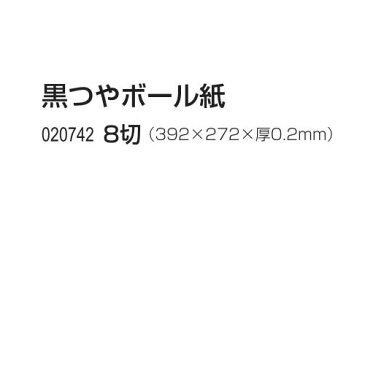 黒つやボール紙(ステンシル版画用)単品 8切 あす楽対象[メール便不可](版画 孔版 オリジナルTシャツ)