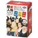 歴史人物カードゲーム あす楽対象[メール便不可](知育玩具 文化教育)