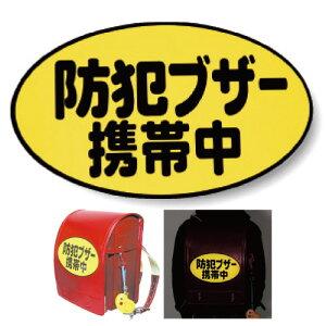 防犯ブザー携帯中シール【記念品・その他/防犯・防災】
