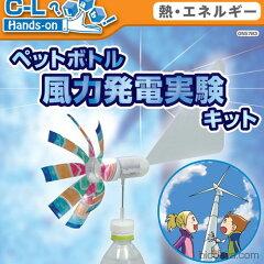 物理>風力・揚力>科学シリーズ ペットボトル風力発電実験キット 055783科学シリーズ ペットボ...