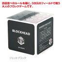 3次元四目並べゲーム BLOCKHEAD ブロックヘッド ジェットブラック あす楽対象[メール便不可](アーテックブロック セット カラー 知育玩具 ArtecBlock 立体パズルゲーム アーテックブロックセット)