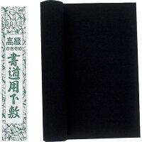 下敷本フェルト八ッ切判[メール便不可](絵具_書道用品)