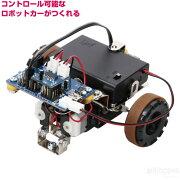 プログラムロボットカー[メール便不可](学校用品_技術科)