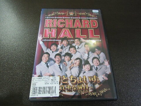 【邦画 中古DVD】RICHARD HALL  らすとちょいす